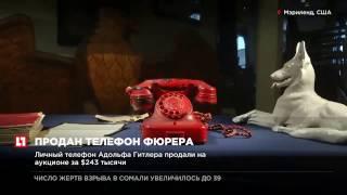 Личный телефон Гитлера продали за $243 тысячи