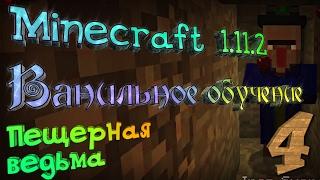Minecraft 1.11.2 Пещерная ведьма Эпизод 4