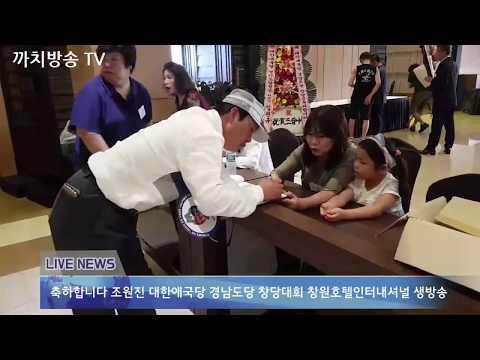 애국의당 대한애국당 경남도당 창당대회 대성황 까치방송 TV 8월19일