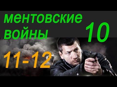 сериал ментовские войны 1 сезон онлайн