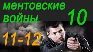 Ментовские войны 10 Доверенное лицо 3 и 4 серии/ Криминальный сериал 2016 /анонс.