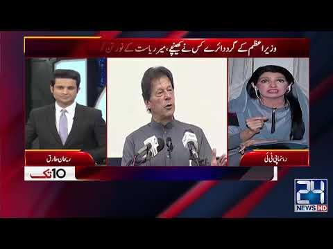 Rehan Tariq Latest Talk Shows and Vlogs Videos