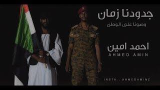 أحمد أمين - جدودنا زمان