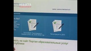 В этом году в Новочебоксарске вводится электронная запись детей в 1 класс