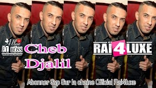Cheb Djalil 2016 Plaisir Ta3ha , Rabi Rabi Cha Darte Fiya [Grand Succé]