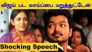 En Magaluku Vantha Vijay Pada Vaaipai Maruthutten : Devadharshini's Shocking Speech