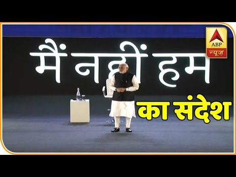"PM Modi Addresses IT Professionals Of The Country, Sends Message of ""Main Nahi Hum""