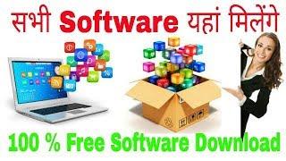 Free Software Download for computer by techgavi | फ्री में सॉफ्टवेयर डाउनलोड कैसे करें