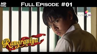 Rangrasiya - Full Episode 1 - With English Subtitles