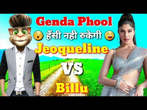 Genda Phool VS Billu Comedy | Badshah | Genda Phool Full Song | Jeoqueline New Song | Funny Billu