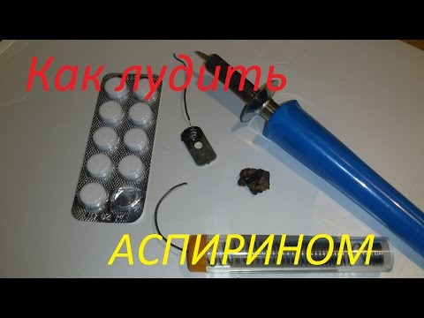 Как лудить АСПИРИНОМ нержавеющую сталь, медь, железо... {{How to solder aspirin stainless steel}}