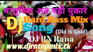 Bansuriya Ab Yahi Pukare|| Balmaa(1993)||Dj_Remix||Old Is Gold|| Dj Hindi Song||Mix By|| Dj RN Rana
