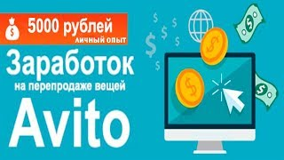 Проверенный способ заработка, перепродажа на авито,  бизнес идея 5000 рублей за 2 часа личный опыт