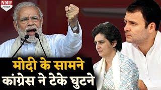Modi से टकराना अब Congress के बूते की बात नहीं