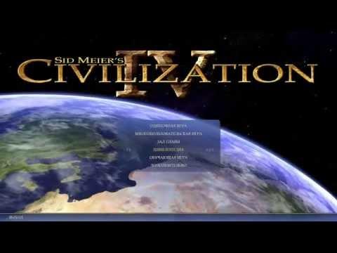 Sid Meier's Civilization IV (Большой обзор) #1