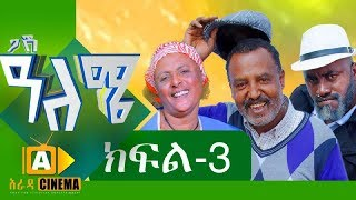 Aleme- New Ethiopian Sitcom Part - 03  2019