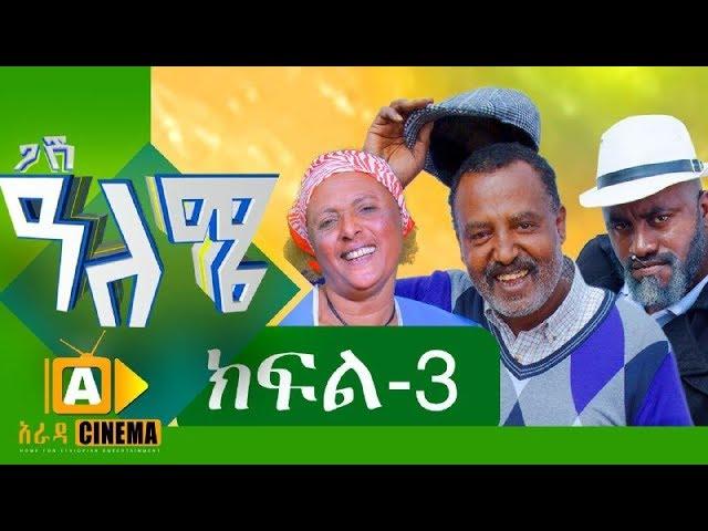 Aleme- New Ethiopian Sitcom Part - 03  2019