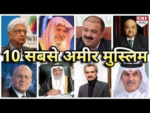 World के Top-10 Richest Muslim में एक Indian भी शामिल ! Must Watch!!!