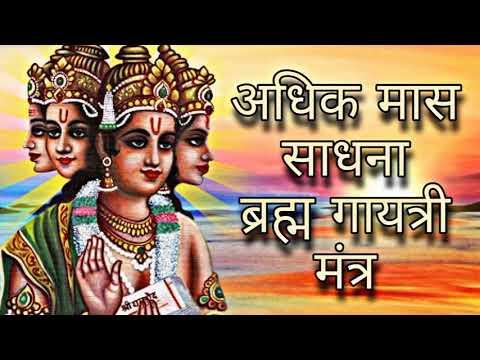 Video - अधिक मास साधना part-2 ब्रह्म गायत्री मंत्र - बुद्धि, सदभाव, सुख, शांति और समर्थता का अनुदान देती है।     #ब्रह्म #गायत्री #मंत्र #Brahma #Gayatri #Mantra      #AdhikMaas  #अधिकमास     https://youtu.be/DCJprmwT92k