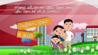 Helping Families in Rental Flats Start Afresh (Tamil)