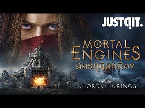 รู้ไว้ก่อนดู MORTAL ENGINES สมรภูมิล่าเมือง: จักรกลมรณะ #JUSTดูIT