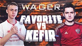 WAGER MATCH : FAVOR1TE VS KEFIR!