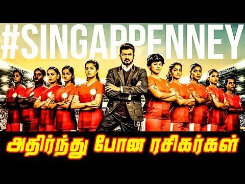 singappenney-song-tamil-nadu-players-details-|-thalapathy-|-nayanthara-|-arrahman-|-atlee-|-nettv4u