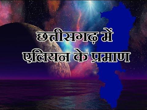 छत्तीसगढ़ में एलियन के प्रमाण  // Ancient alien in chhattisgarh(hindi)