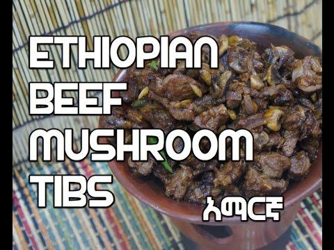 ★★ Ethiopian Beef & Mushroom Tibs Recipe አማርኛ