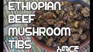 Ethiopian Beef & Mushroom Tibs Recipe አማርኛ