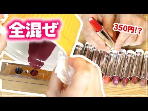 【手作りメイク】ちふれのリップを全色混ぜてオリジナルリップを作ってみた結果♡Bite Lip Lab 再現