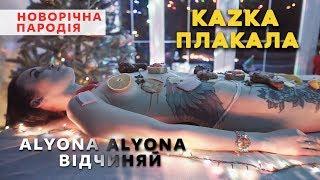 Kazka Плакала & alyona alyona ( Пародия новогодняя ) прикол 2019