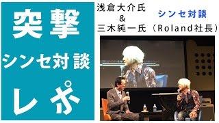 浅倉大介氏&三木純一氏(ローランド社長)対談 【動画内容】 Roland Su...