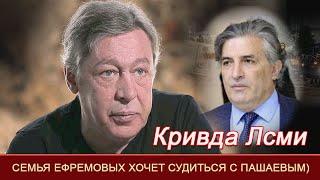 Семья Ефремова хочет судиться с адвокатом Пашаевым=Как ТАСС стало ночной ВАЗОЙ...
