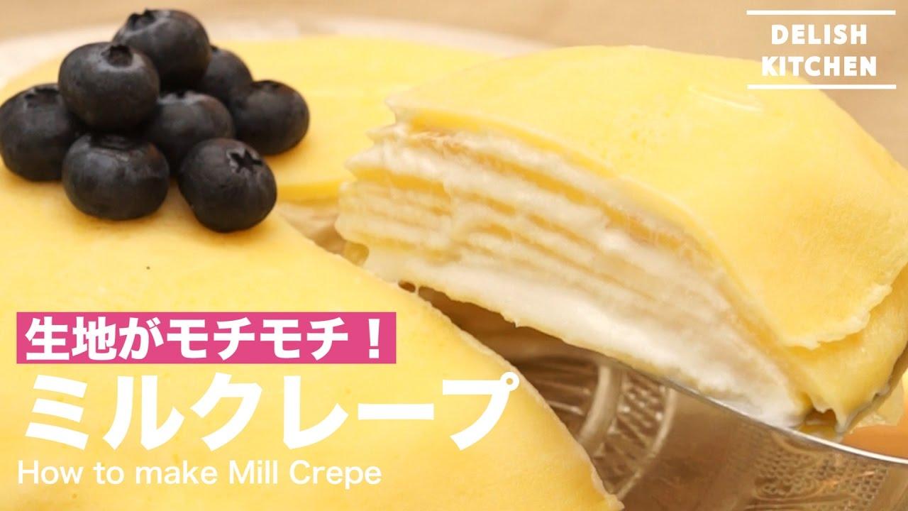ミル クレープ レシピ 人気