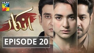 Inkaar Episode #20 HUM TV Drama 22 July 2019