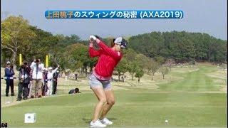 上田桃子のスウィングの秘密 (AXA2019) 上田桃子 検索動画 21