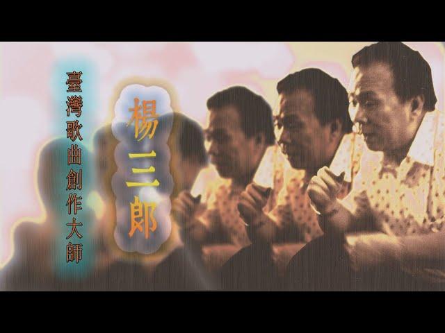 【台灣演義】台灣歌曲創作大師 楊三郎 2020.12.20 | Taiwan History