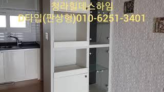 청라힐데스하임26평 판…