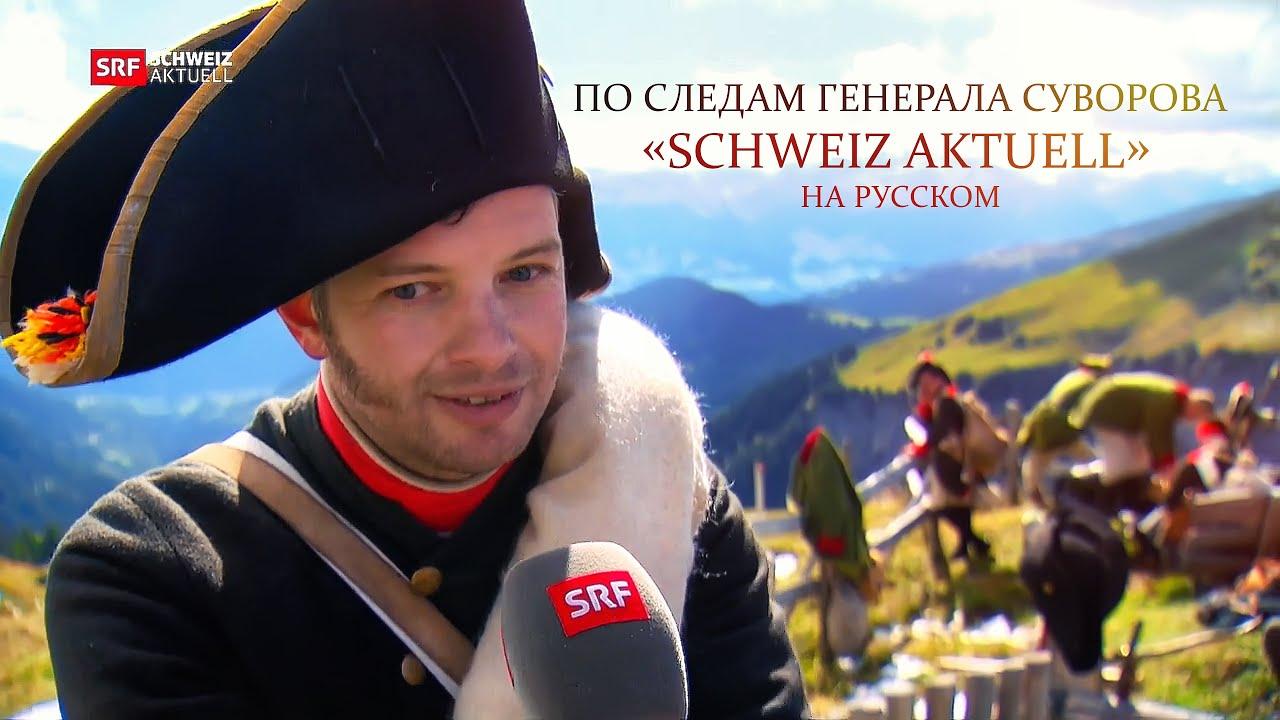 По следам генерала Суворова   Передача «Schweiz aktuell» на русском
