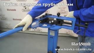 Обзор Трубогиб ручной BLACKSMITH MB32-25 универсальный