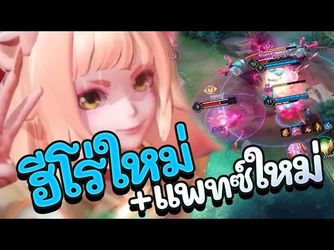 ROV : รีวิวฮีโร่ใหม่ Aya ซับสุดป่วน กดสกิลเวลาเกาะหัวเพื่อนได้โคตรเกรียน!!!