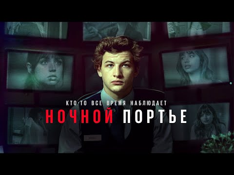 Ночной портье   NightClerk (Фильм 2020) триллер, криминал, детектив