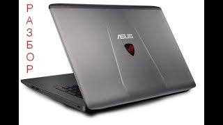 разборка ноутбука  ASUS ROG GL752VW
