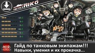 Гайд по танковым экипажам!!! Прокачка, навыки и умения! |War Thunder|