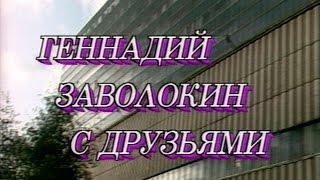 """""""Играй, гармонь!""""  Геннадий Заволокин с друзьями или с тальянками в Останкино ©1993 1 часть"""