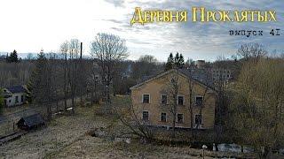 Деревня проклятых. Достопримечательности Калининграда (выпуск 41)