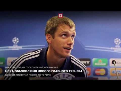 ЦСКА объявил имя нового тренера