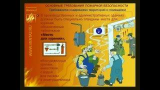 Инструктаж по пожарной безопасности(Инструктаж по пожарной безопасности., 2016-04-21T16:42:28.000Z)