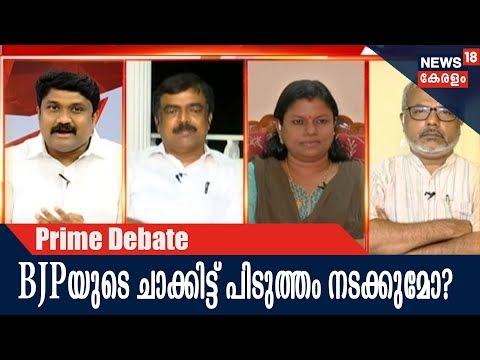 Prime Debate കോൺഗ്രസ് നേതാക്കളെ ചാക്കിട്ട് പിടിക്കാനുള്ള ബിജെപി നീക്കം വിജയിക്കുമോ? 10th March 2018